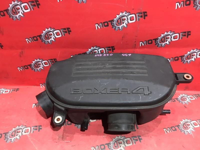 Резонатор воздушного фильтра Subaru Impreza GG9 EJ20 2000 (б/у)