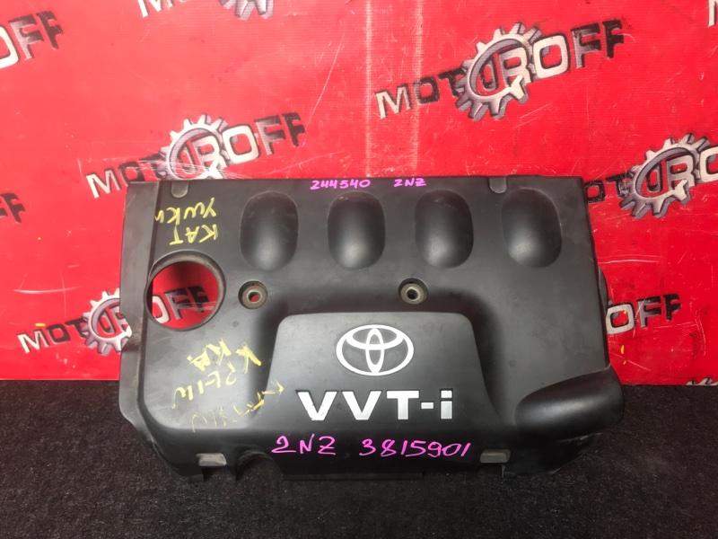 Крышка на двигатель декоративная Toyota Funcargo NCP20 2NZ-FE 1999 (б/у)