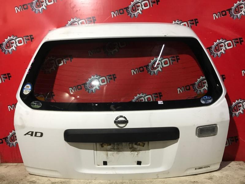 Дверь задняя багажника Nissan Ad VFY11 QG15DE 1999 задняя (б/у)