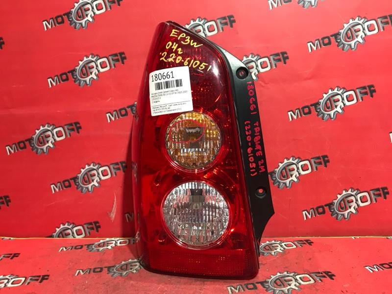 Фонарь (стоп-сигнал) Mazda Tribute EP3W L3-VE 2003 задний левый (б/у)