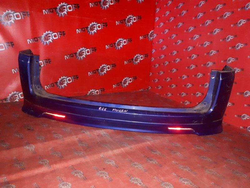 Бампер Honda Stepwgn RG1 K20A 2005 задний (б/у)