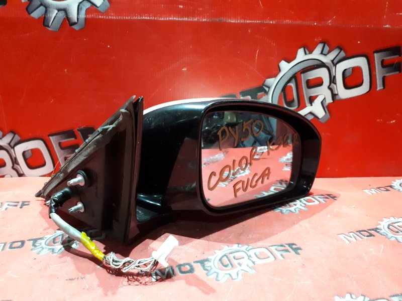 Зеркало боковое Nissan Fuga PY50 VQ35DE 2004 правое (б/у)
