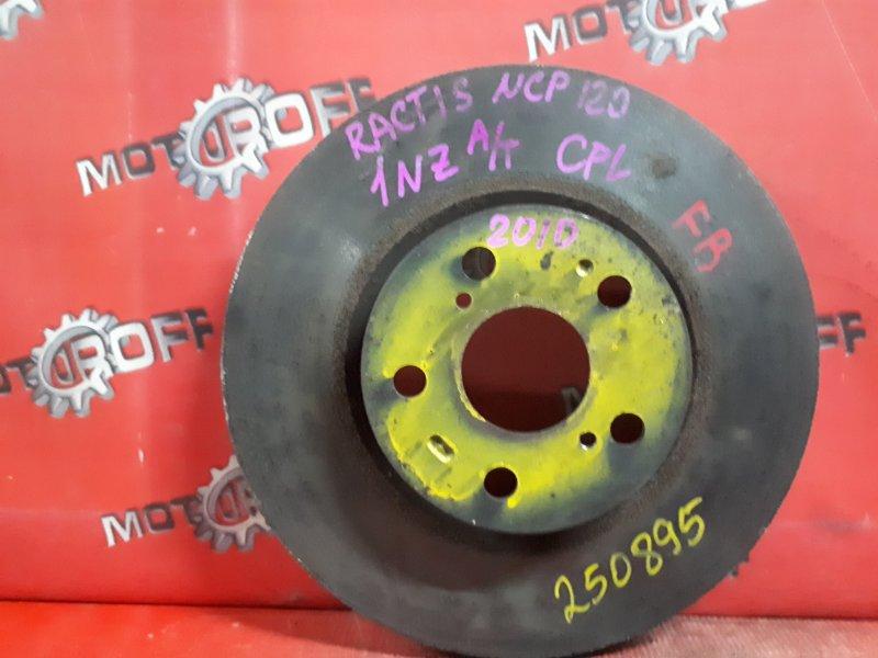Диск тормозной Toyota Ractis NCP120 1NZ-FE 2010 передний (б/у)
