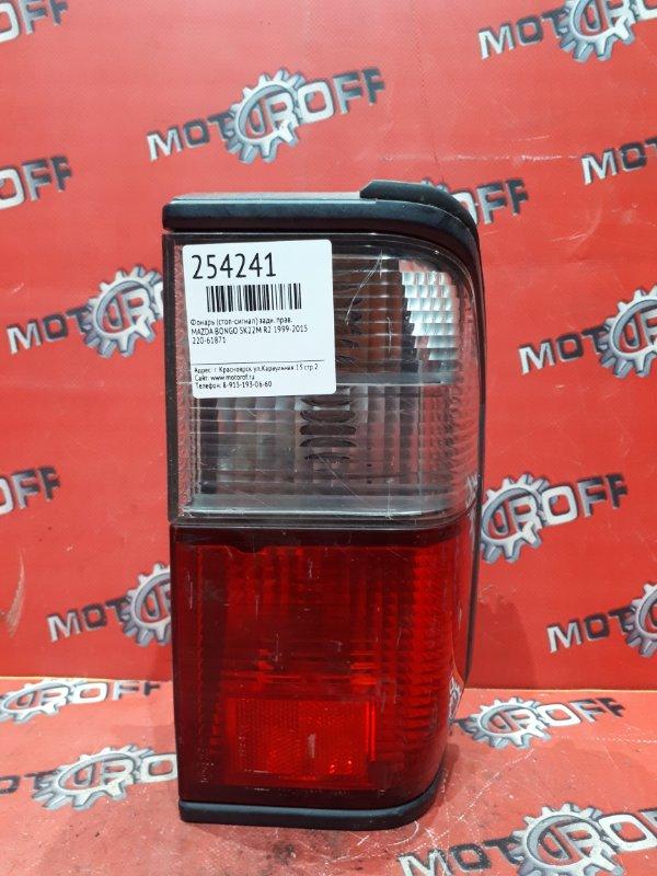 Фонарь (стоп-сигнал) Mazda Bongo SK22M R2 1999 задний правый (б/у)