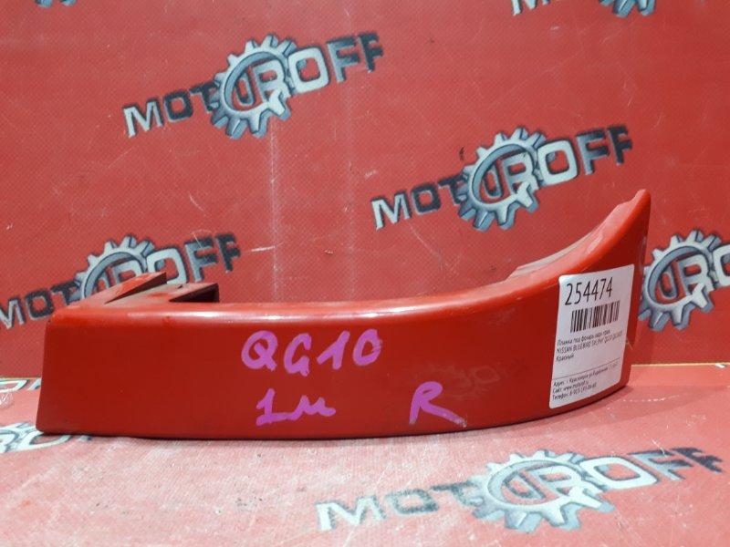 Планка под фонарь Nissan Bluebird Sylphy QG10 QG18DE 2000 задняя правая (б/у)