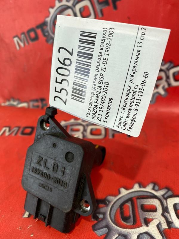 Расходомер (датчик расхода воздуха) Mazda Familia BJ5P ZL-DE 1998 (б/у)