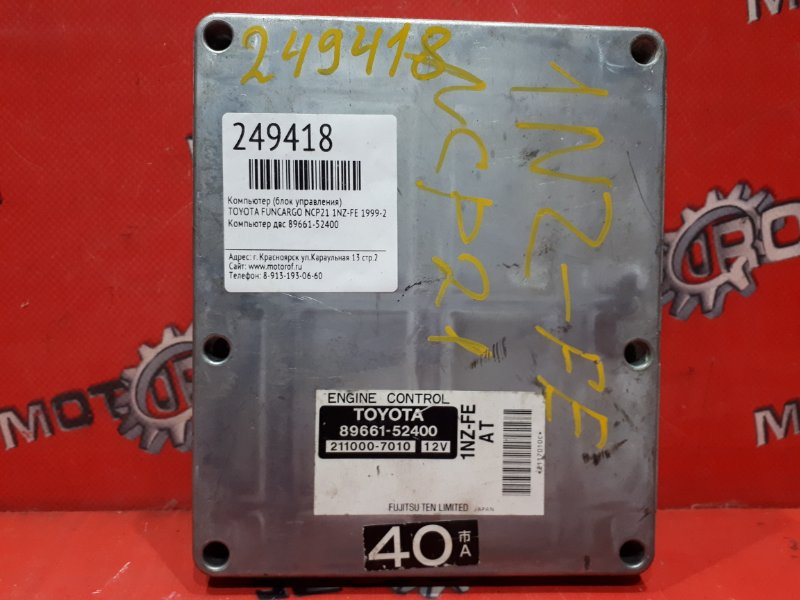 Компьютер (блок управления) Toyota Funcargo NCP21 1NZ-FE 1999 (б/у)