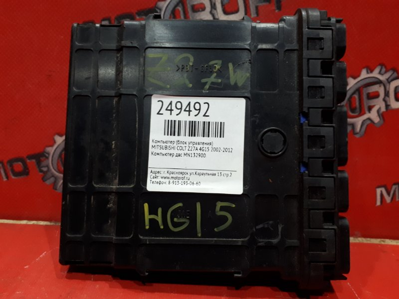 Компьютер (блок управления) Mitsubishi Colt Z27A 4G15 2002 (б/у)