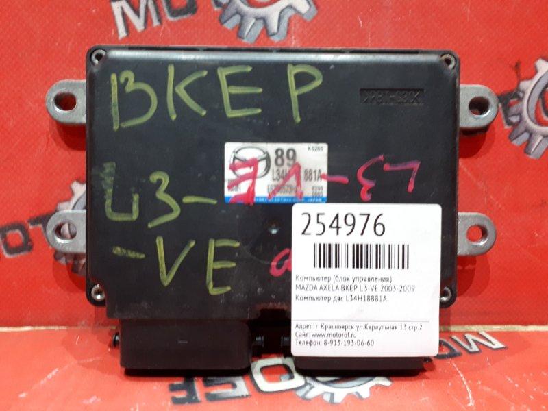 Компьютер (блок управления) Mazda Axela BK3P L3-VE 2003 (б/у)