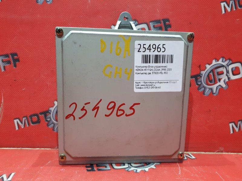 Компьютер (блок управления) Honda Hr-V GH1 D16A 1998 (б/у)