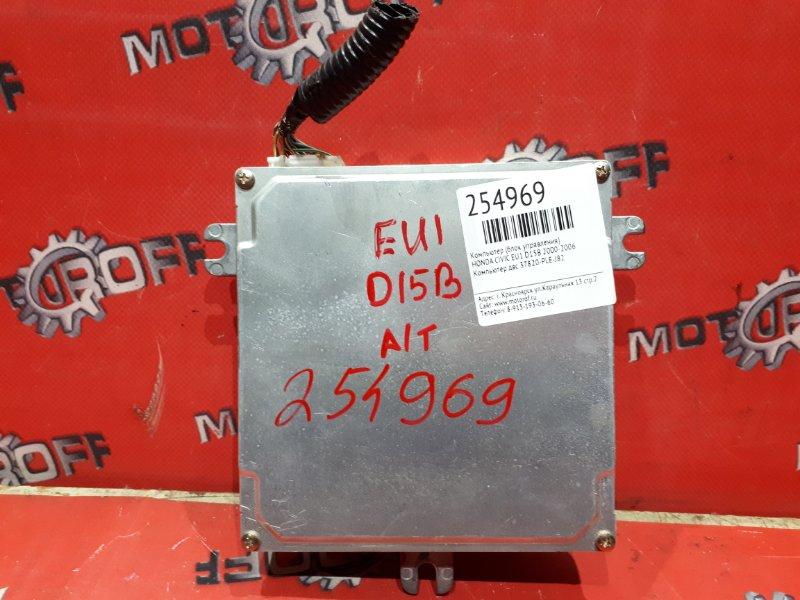 Компьютер (блок управления) Honda Civic EU1 D15B 2000 (б/у)