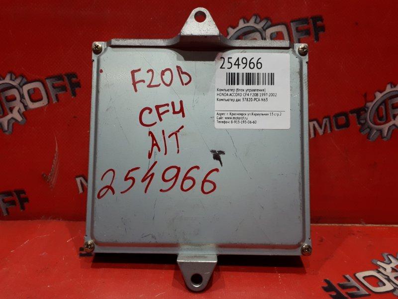 Компьютер (блок управления) Honda Accord CF4 F20B 1997 (б/у)