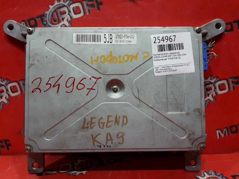 Компьютер (блок управления) Honda Legend KA9 C35A 1996 (б/у)