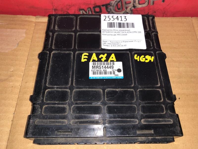 Компьютер (блок управления) Mitsubishi Galant EA7A 4G94 1996 (б/у)