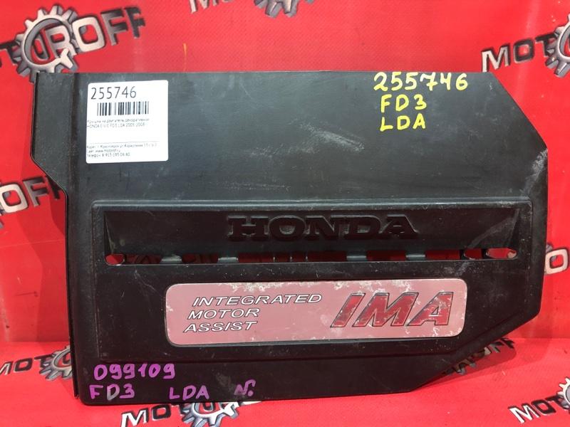 Крышка на двигатель декоративная Honda Civic FD3 LDA 2005 (б/у)