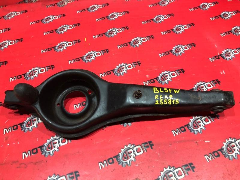 Рычаг подвески Mazda Axela BL5FW ZY-VE 2009 задний нижний (б/у)