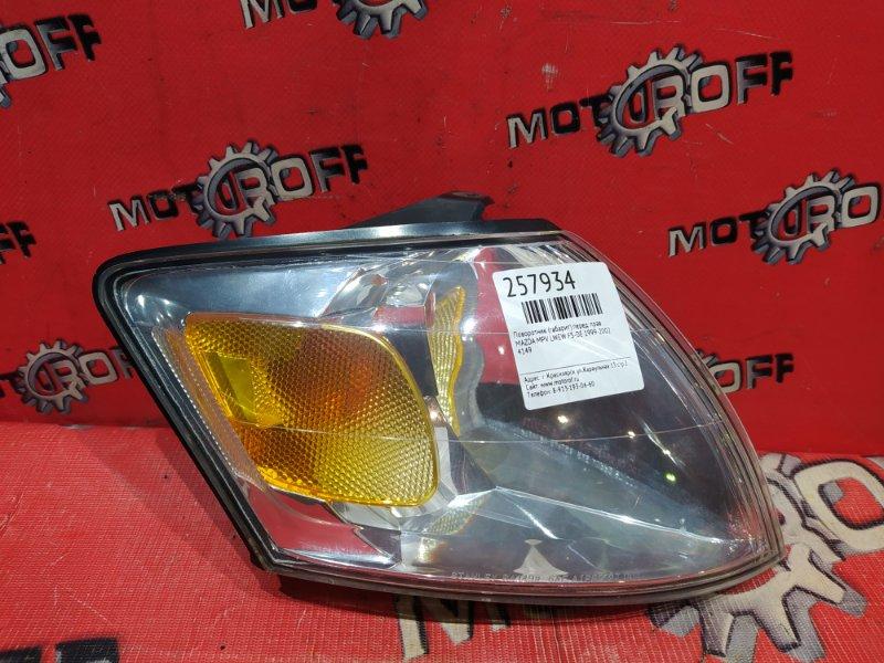 Поворотник (габарит) Mazda Mpv LWEW FS-DE 1999 передний правый (б/у)
