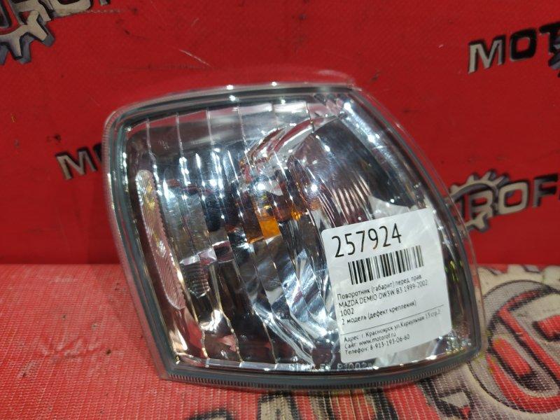 Поворотник (габарит) Mazda Demio DW3W B3 1999 передний правый (б/у)
