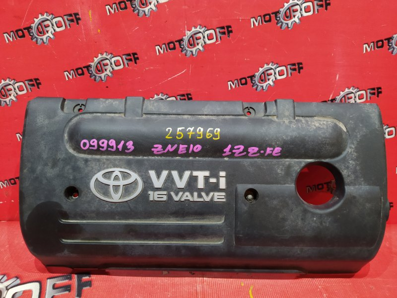 Крышка на двигатель декоративная Toyota Wish ZNE10G 1ZZ-FE 2003 (б/у)