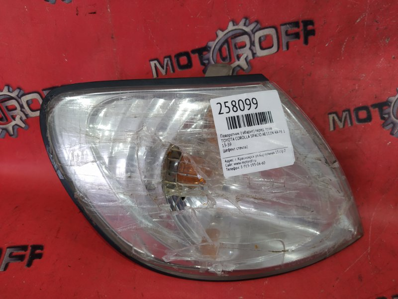 Поворотник (габарит) Toyota Corolla Spacio AE111N 4A-FE 1997 передний правый (б/у)