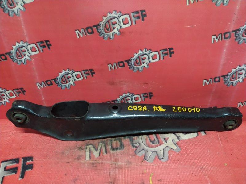 Рычаг подвески Mitsubishi Lancer CS2A 4G15 2000 задний левый нижний (б/у)