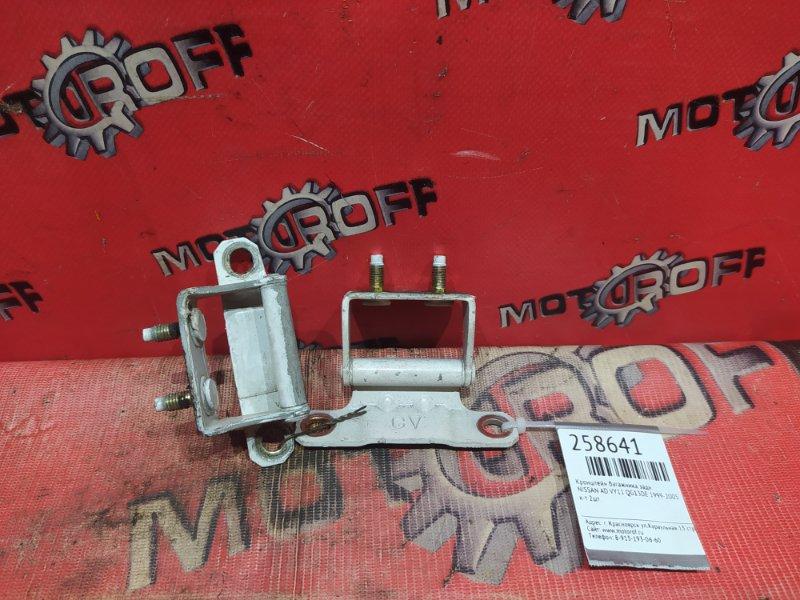 Кронштейн багажника Nissan Ad VY11 QG13DE 1999 задний (б/у)