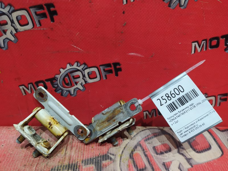 Кронштейн багажника Honda Partner EY7 D15B 1996 задний (б/у)