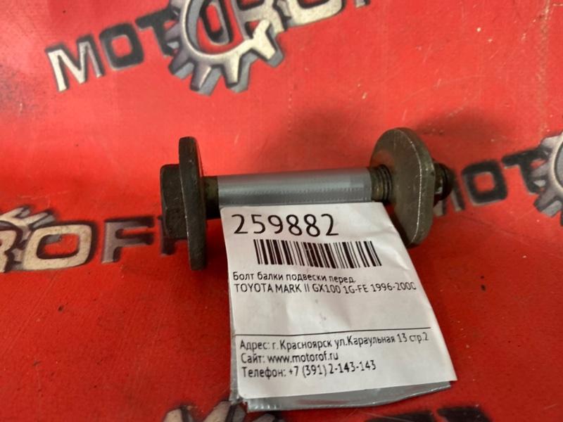 Болт балки подвески Toyota Mark Ii GX100 1G-FE 1996 передний (б/у)