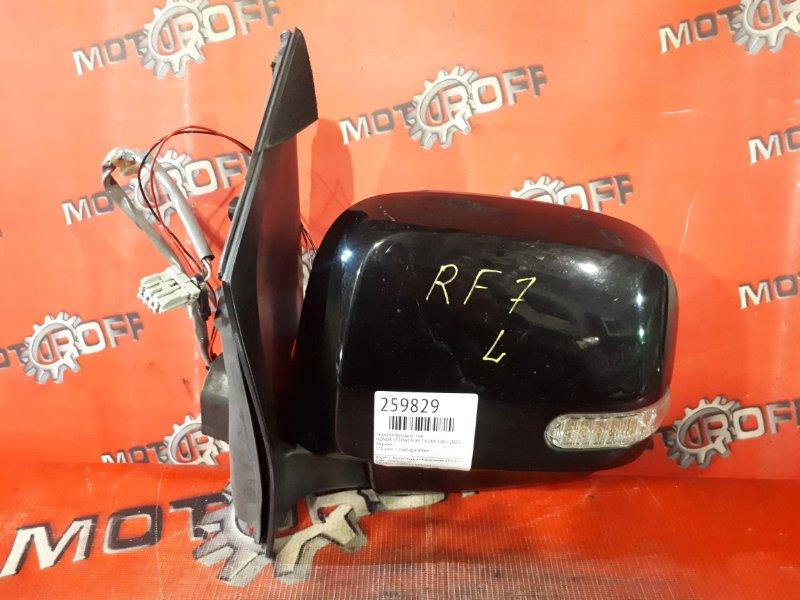 Зеркало боковое Honda Stepwgn RF7 K24A 2001 левое (б/у)