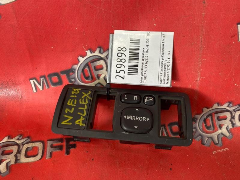 Блок управления зеркалами Toyota Allex NZE121 1NZ-FE 2001 (б/у)