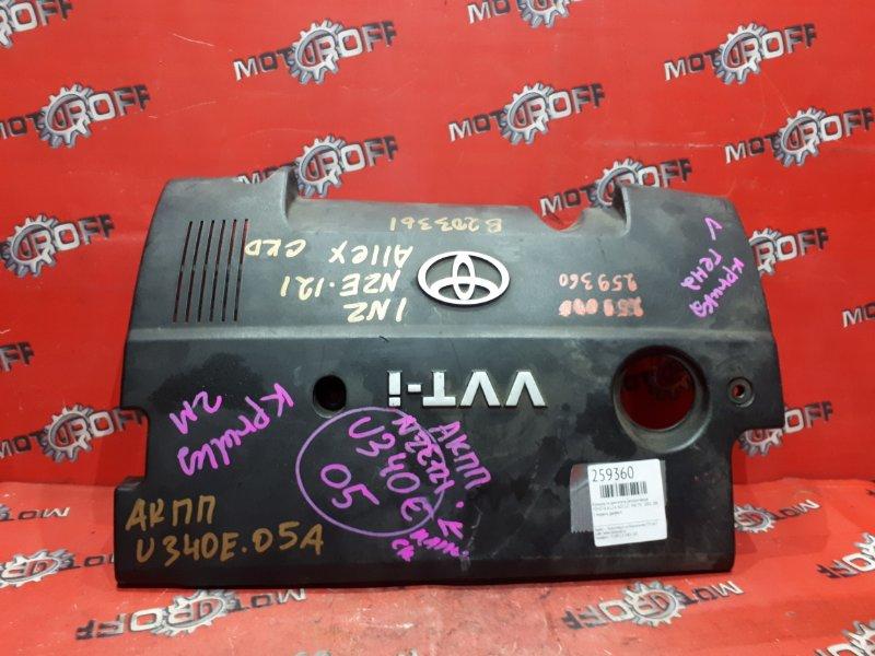 Крышка на двигатель декоративная Toyota Allex NZE121 1NZ-FE `2001 (б/у)