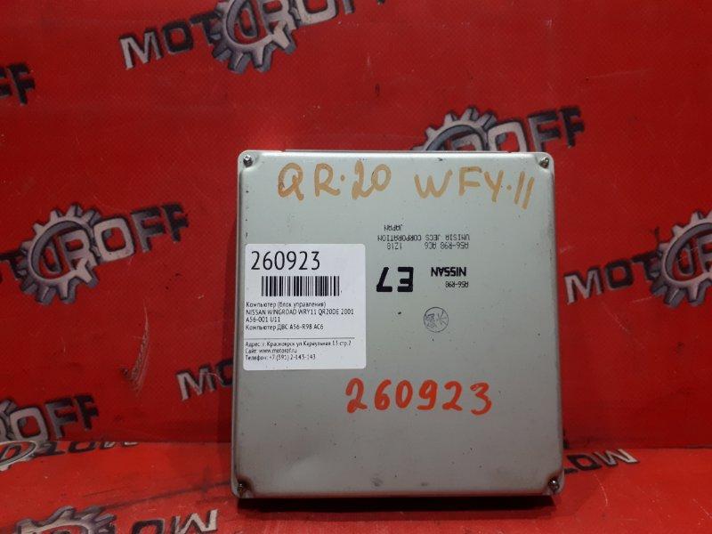 Компьютер (блок управления) Nissan Wingroad WRY11 QR20DE 2001 (б/у)