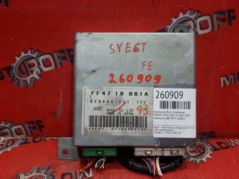 Компьютер (блок управления) Mazda Titan SY6ET FE 2000 (б/у)