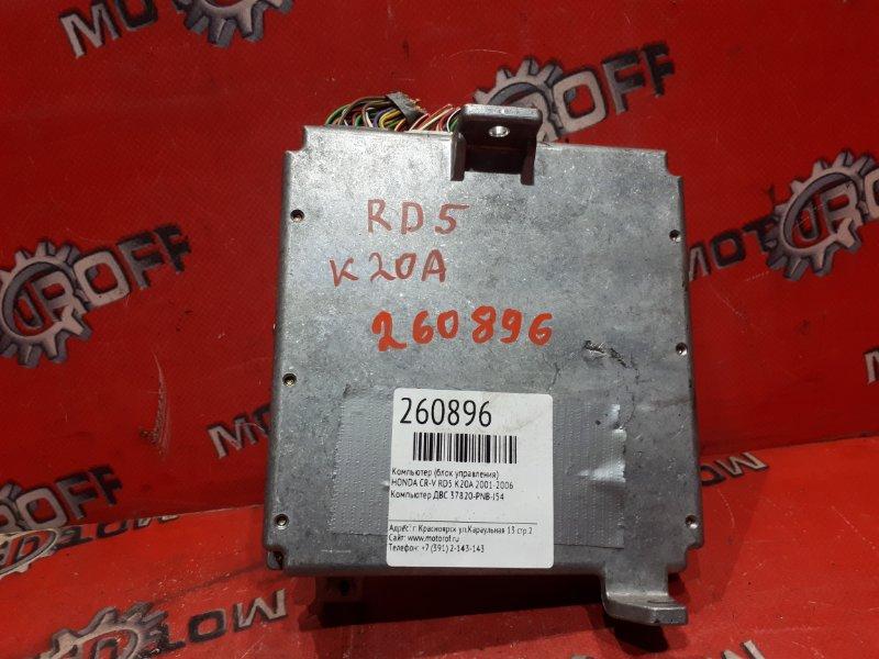 Компьютер (блок управления) Honda Cr-V RD5 K20A 2001 (б/у)