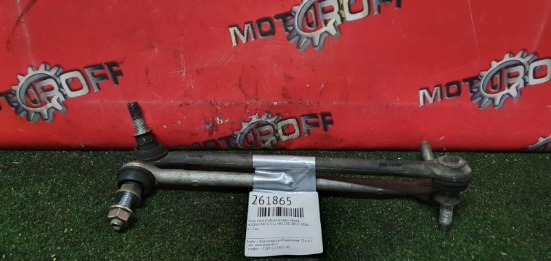 Линк (тяга стабилизатора) Nissan Note E12 HR12DE 2012 передний (б/у)