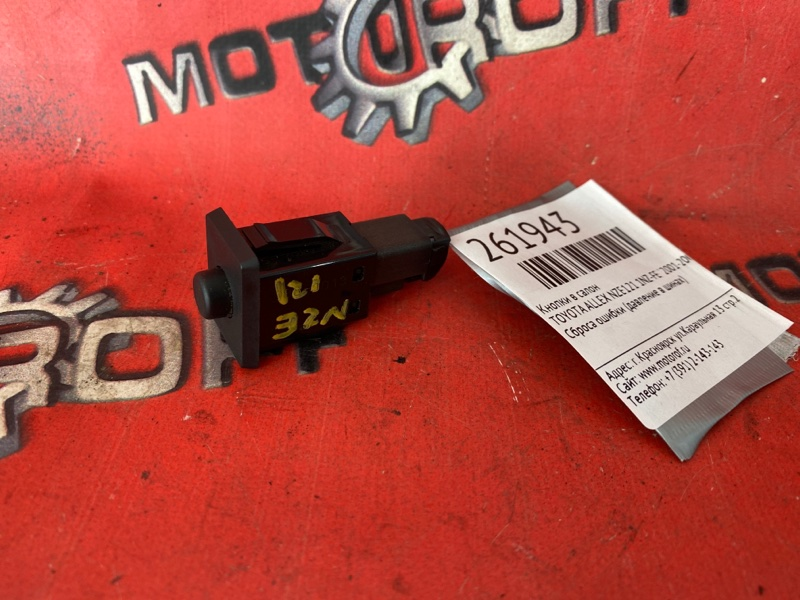 Кнопки в салон Toyota Allex NZE121 1NZ-FE `2001 (б/у)