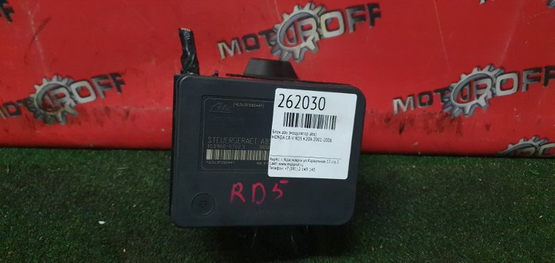 Блок abs (модулятор abs) Honda Cr-V RD5 K20A 2001 (б/у)