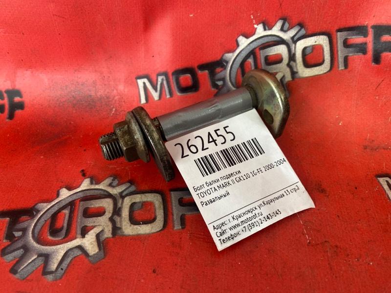 Болт балки подвески Toyota Mark Ii GX110 1G-FE 2000 (б/у)