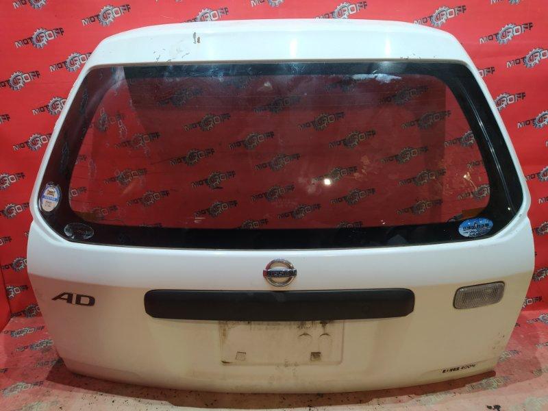 Дверь задняя багажника Nissan Ad VY11 QG13DE 1999 задняя (б/у)