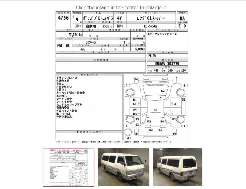Акпп Mazda Bongo Brawny SR5AV WL 1997 (б/у)
