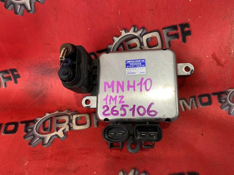 Блок управления вентилятором охлаждения Toyota Alphard MNH10W 1MZ-FE 2002 (б/у)