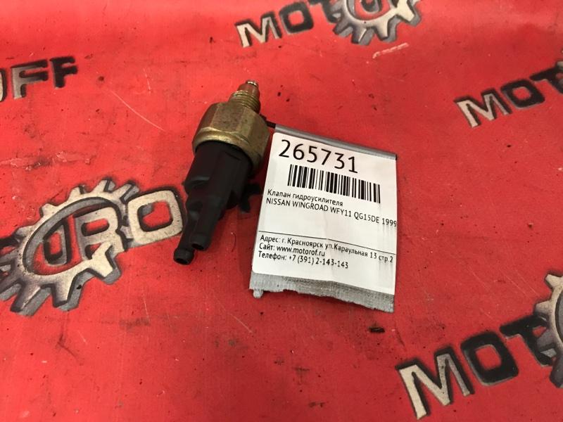 Клапан гидроусилителя Nissan Wingroad WFY11 QG15DE 1999 (б/у)