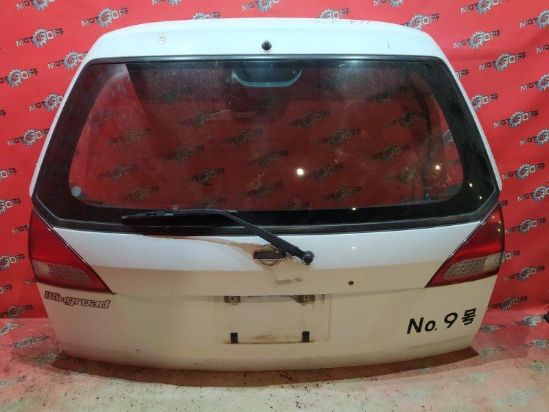 Дверь задняя багажника Nissan Wingroad WFY11 QG15DE 1999 задняя (б/у)