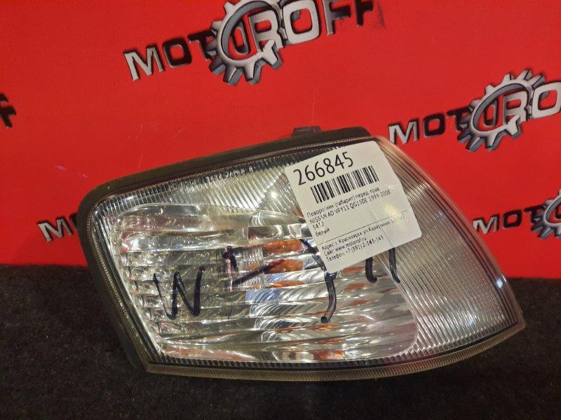 Поворотник (габарит) Nissan Ad VFY11 QG15DE 1999 передний правый (б/у)