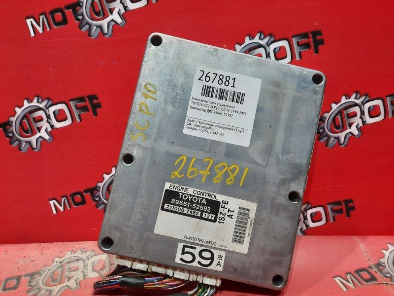 Компьютер (блок управления) Toyota Vitz SCP10 1SZ-FE 1999 (б/у)