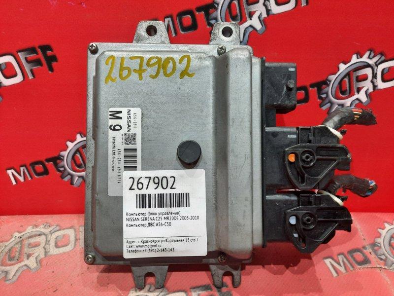 Компьютер (блок управления) Nissan Serena C25 MR20DE 2005 (б/у)