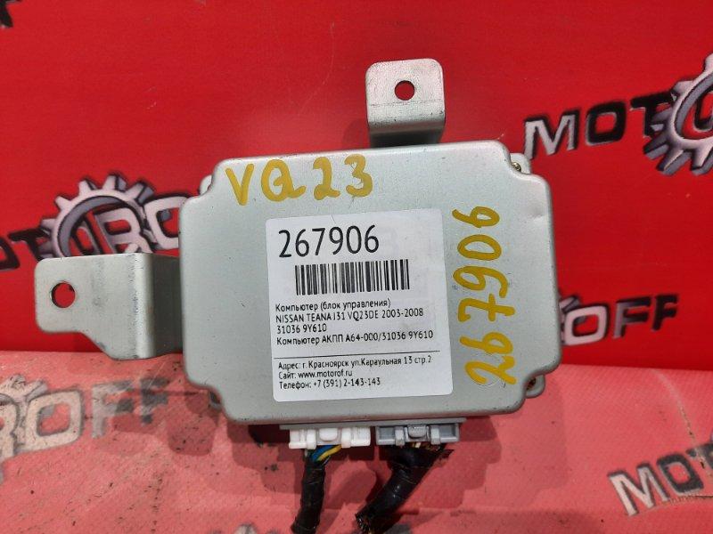 Компьютер (блок управления) Nissan Teana J31 VQ23DE 2003 (б/у)