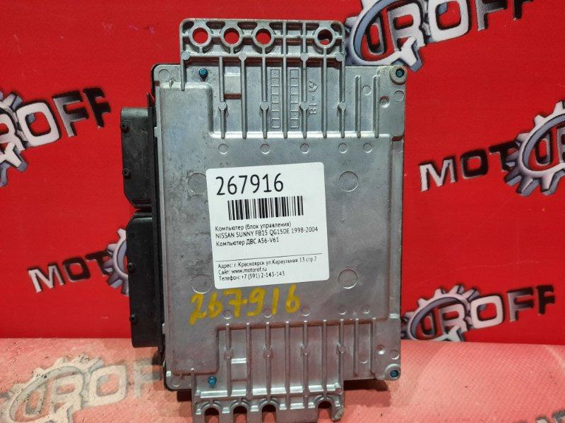 Компьютер (блок управления) Nissan Sunny FB15 QG15DE 1998 (б/у)