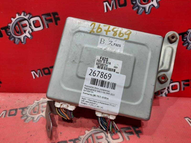 Компьютер (блок управления) Mazda Bongo SK82V F8 1999 (б/у)