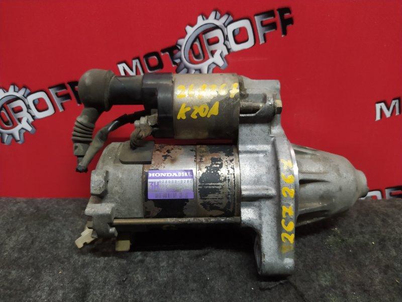 Стартер Honda Stepwgn RF3 K20A 2001 (б/у)